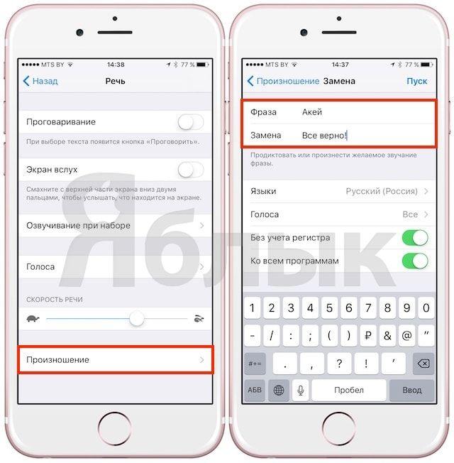 Произношение в iOS 10