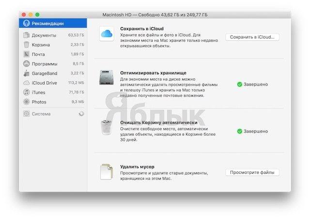 Новое в macOS Sierra: инструменты для освобождения места на Mac