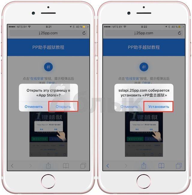 Как сделать джейлбрейк iOS 9.2 - iOS 9.3.3