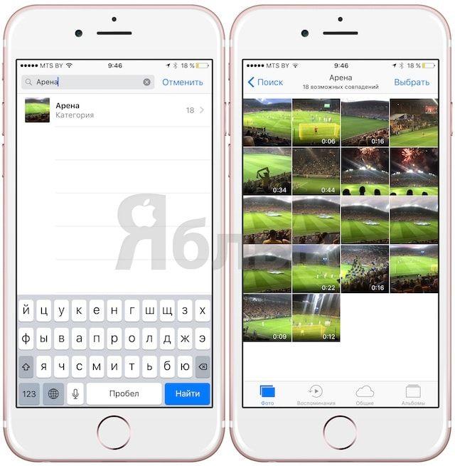 Как искать людей, места и вещи в приложении Фото в iOS 10
