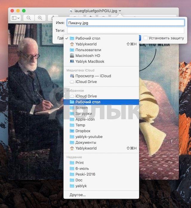 переименование файлов на Mac