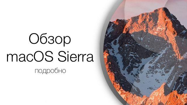 Подробный обзор macOS Sierra