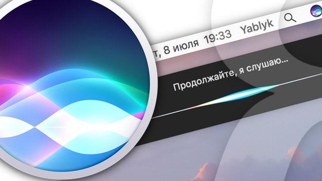 Как быстро вызвать Siri с клавиатуры в macOS Sierra