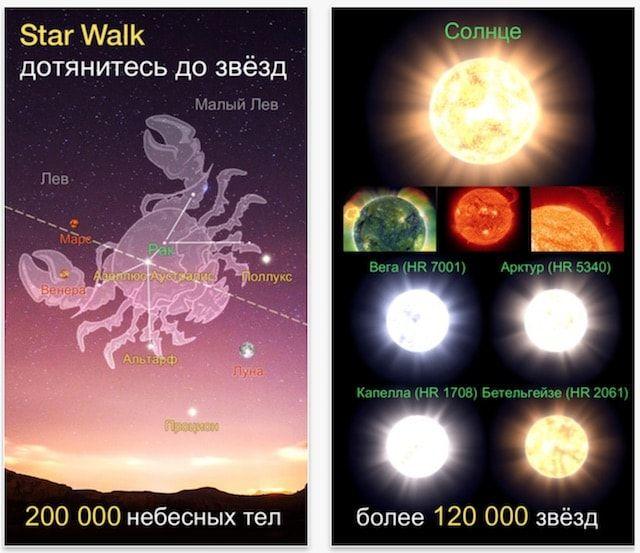 СКИДКА (229 р -> 75 р) Star Walk - «живая» карта звёздного неба на iPhone и iPad