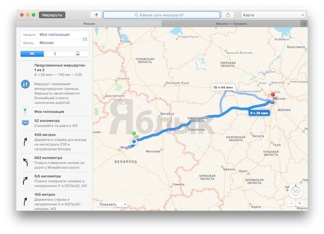 вкладки в Apple Maps
