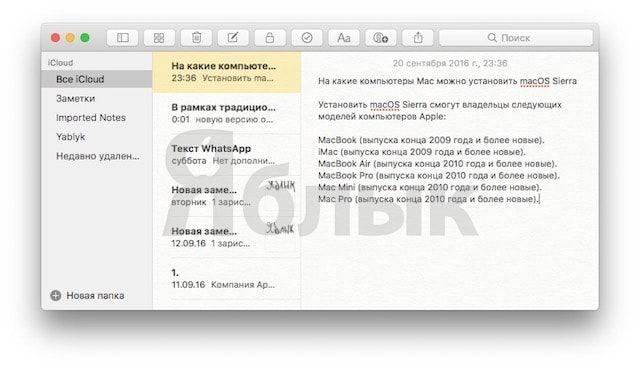 universal clipboard на iPhone и Mac - передача текста
