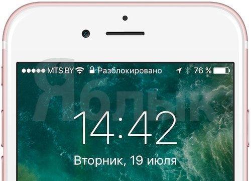 Разблокировано в iOS 10