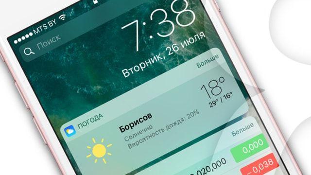 Как отключить виджеты и уведомления на экране блокировки в iOS 10