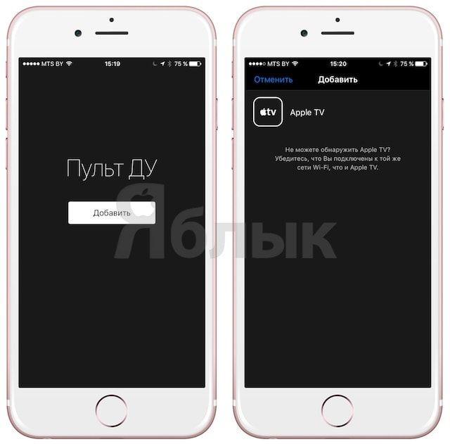 Как управлять Apple TV с iPhone