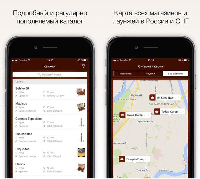 """""""Культ Сигар"""" - приложение для iPhone"""