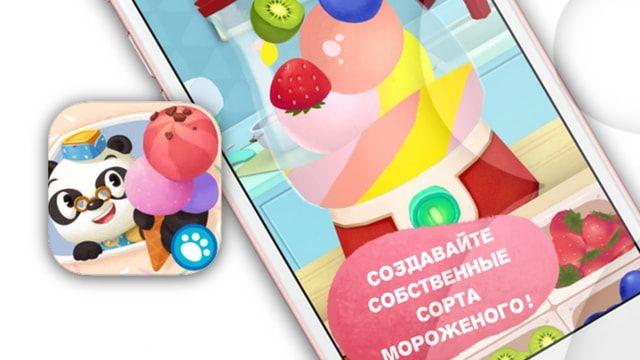 Детская игра Dr. Panda: Мороженное для iPhone и iPad