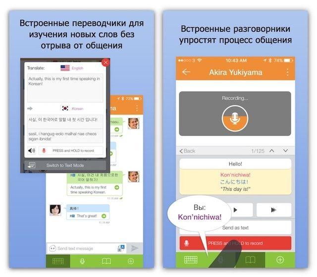 Hello Pal для iOS и Android - общайся со всем миром!