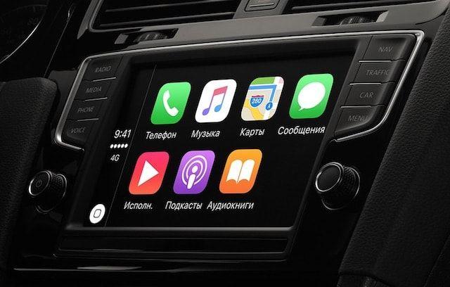 Что такое CarPlay? Функции автомобильной системы от Apple