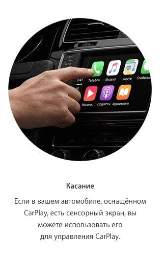 Управление CarPlay