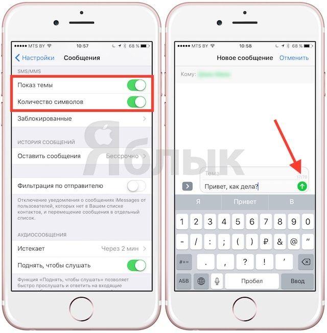 Как включить счетчик символов в iOS 10