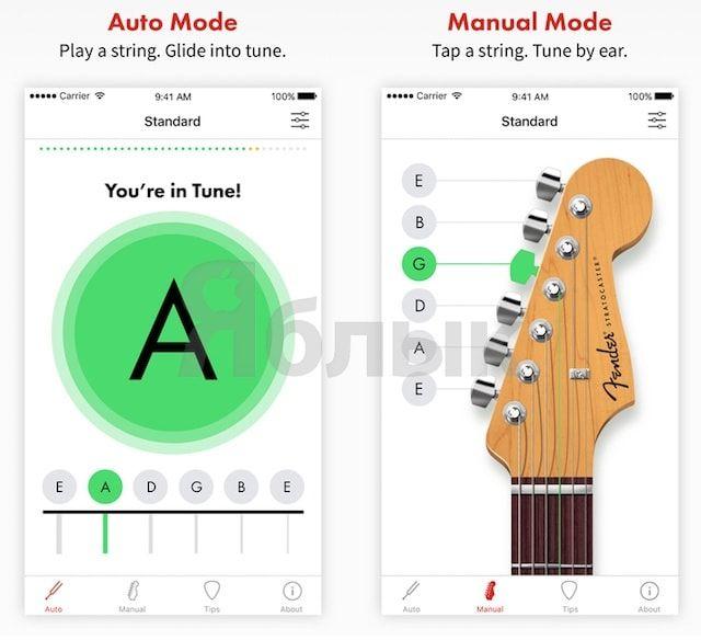 Fender Tune для iPhone и iPad - портативный тюнер для настройки гитары