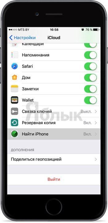Найти iPhone