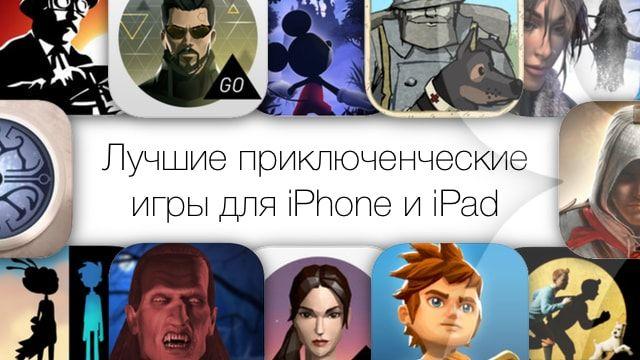 18 лучших приключенческих игр для iPhone и iPad
