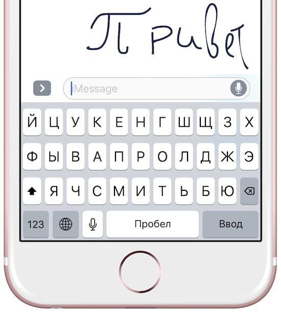 Как отправлять рукописные сообщения iMessage в iOS 10 на iPhone