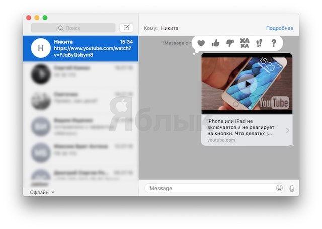 Как запускать видео и смотреть превью ссылок в iMessages на macOS Sierra