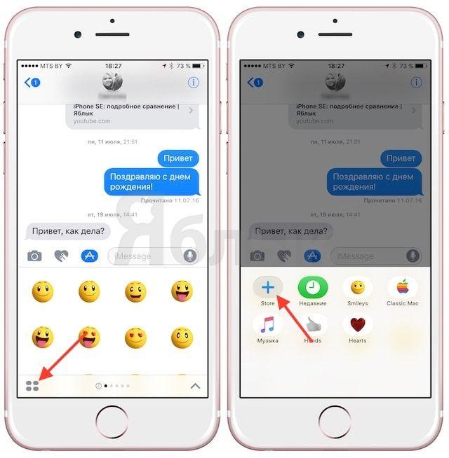 Как добавлять в iMessage на iPhone и iPad новые наборы стикеров и смайлов