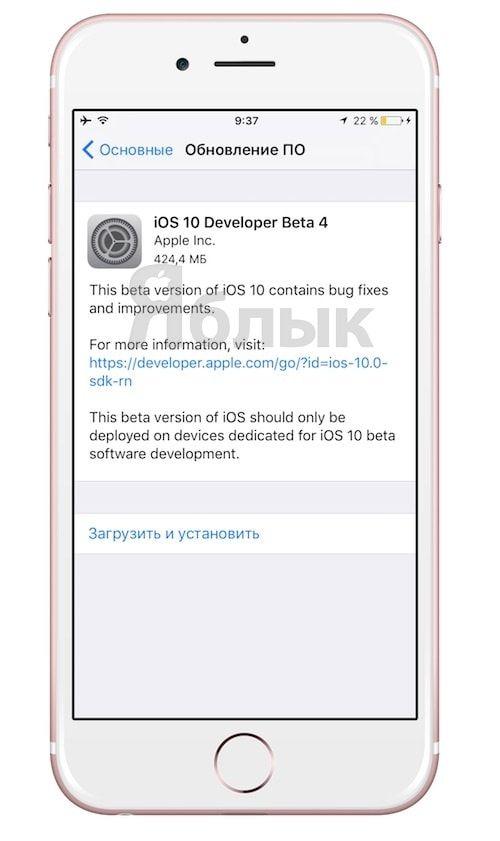 iOS 10 beta 4 - что нового?