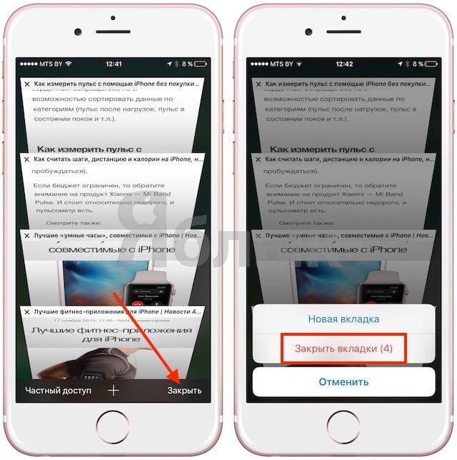 iOS 10: Как в один клик закрыть все вкладки в Safari