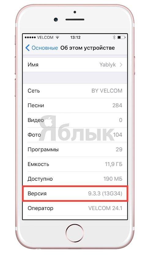 Версия iOS