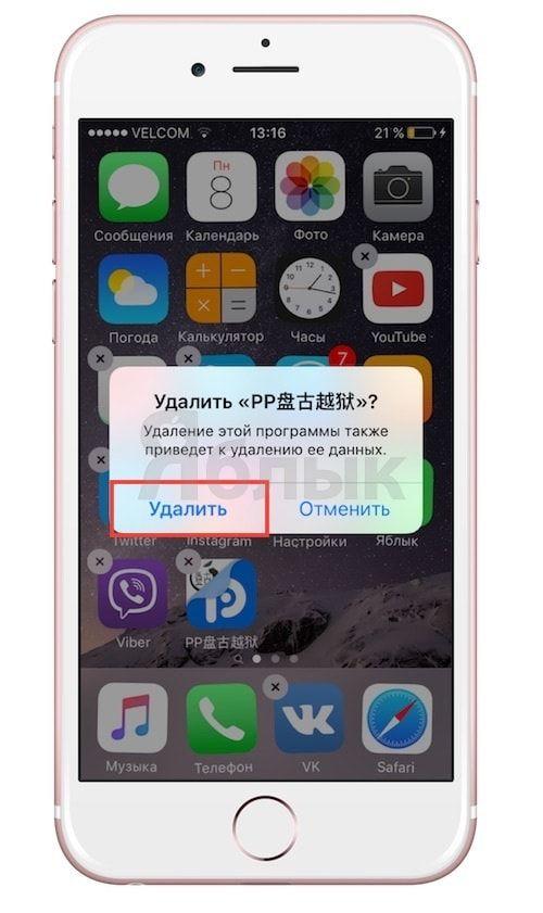 Как удалить программу на iPhone