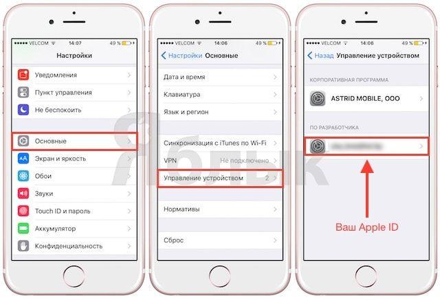 Как установить джейлбрейк iOS 9.3.3 Cydia