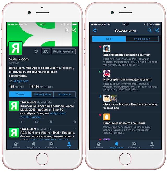 «Ночной режим» в приложении Twitter для iOS