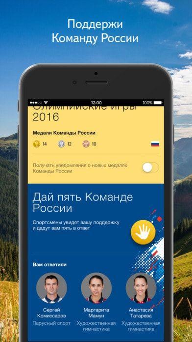 Олимпиада в Рио на iPhone и iPad