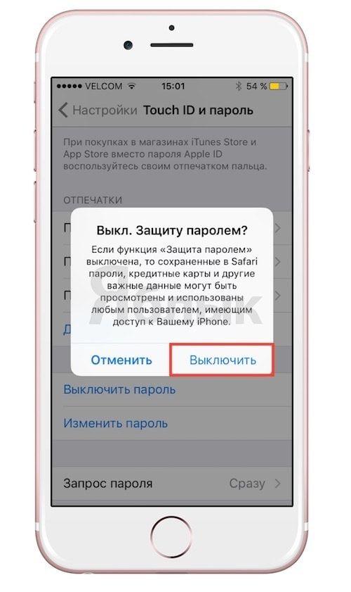 Как отключить пароль на iPhone