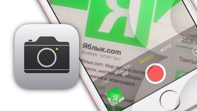 Пауза при съемке видео на iPhone: лучшие приложения для видеосъемки с паузой