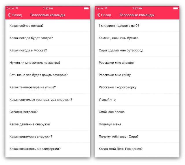 Все команды Siri на русском языке для iPhone и iPad