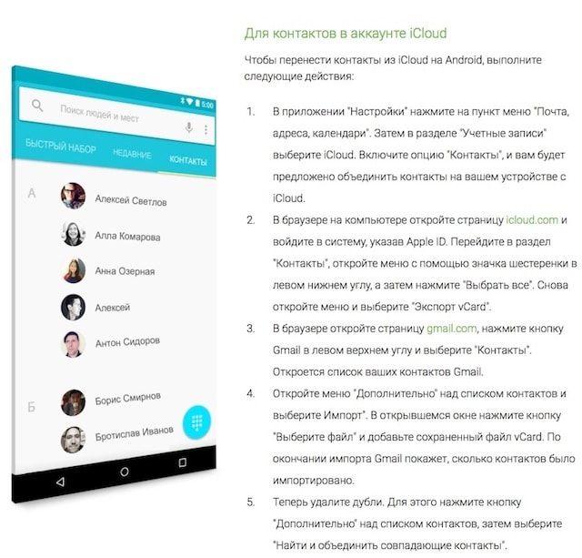 Как перенести контакты с iOS iPhone на Android