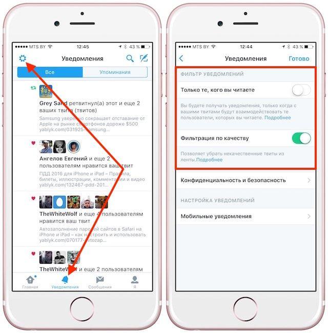 Как автоматически убирать спам из ленты новостей Twitter на iPhone и iPad