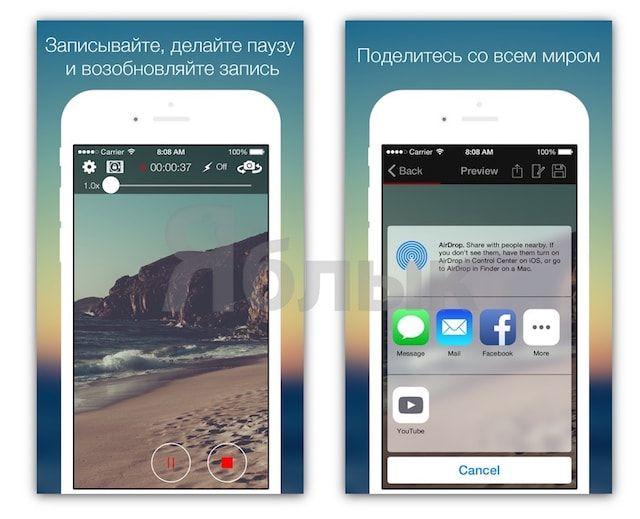 Как снимать видео с паузой на iPhone