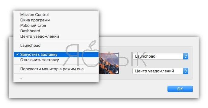 Активные углы на macOS: что это, как настроить и использовать