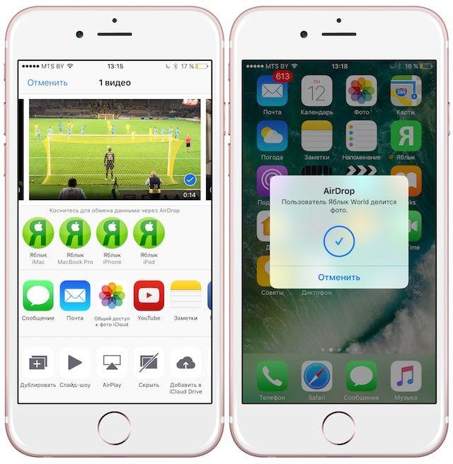 airdrop ios iphone