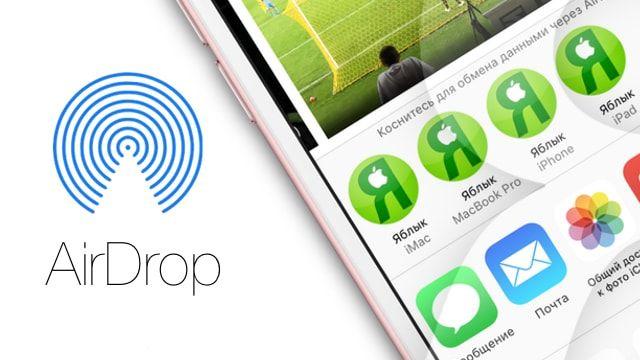 AirDrop в iOS 10 и macOS Sierra