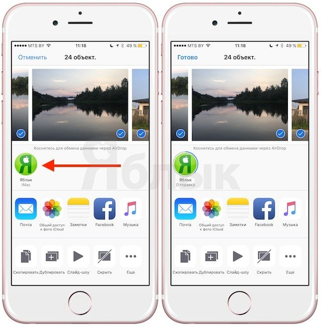 Airdrop на iPhone
