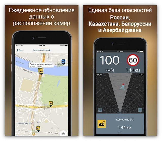 Антирадар М для iOS - местоположение камер ГИБДД (ГАИ) по России, Беларуси и Казахстану