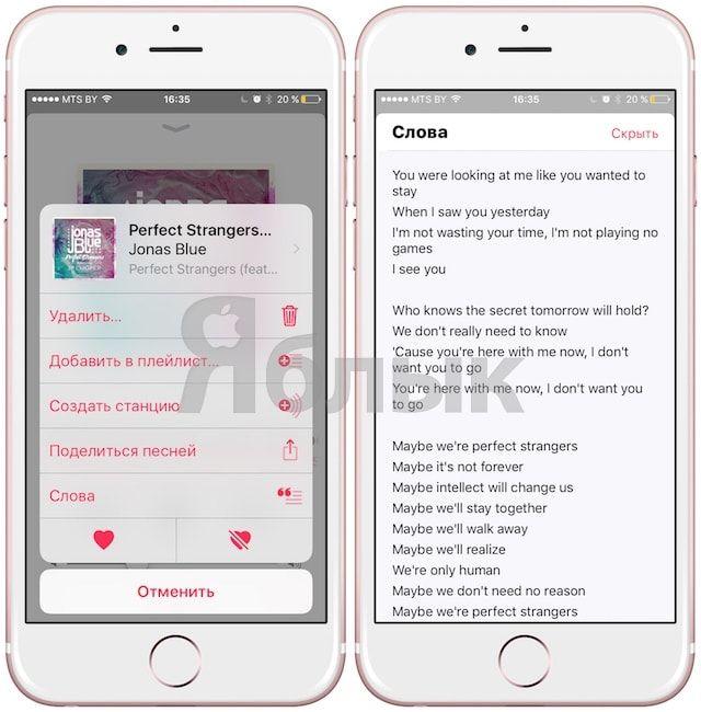 Тексты песен в Apple Music в iOS 10