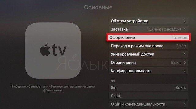 Как включить темную тему оформления на Apple TV