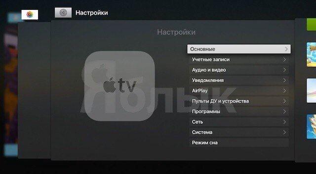 Как использовать многозадачность на Apple TV