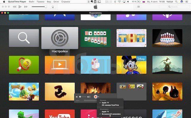 Как сделать запись экрана на Apple TV