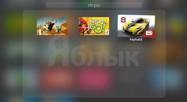Как быстро перенести приложения в папки на apple tv