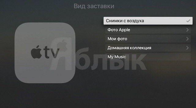 Как установить заставку на Apple TV