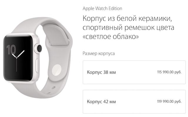 apple edition series 2 цена